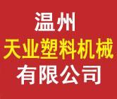 温州天业塑料机械有限公司